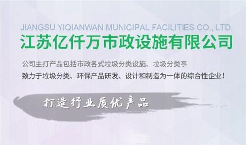 江苏亿仟万市政设施有限公司