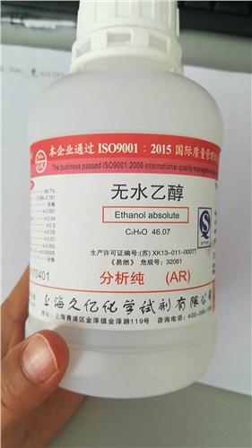 上海久亿化学试剂有限公司南京分公司