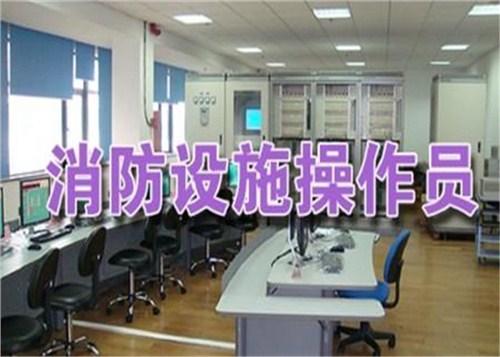 文山中級消防操作員考試時間 歡迎來電 云南云知教育咨詢供應