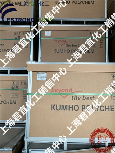锦湖 KEP-1030F 诚信服务 上海君宜化工供应