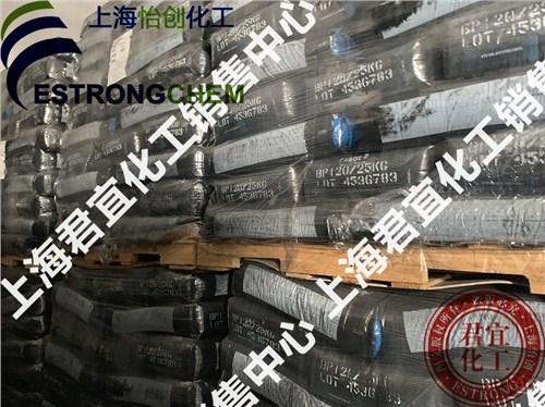 卡博特炭黑N234 诚信经营 上海君宜化工供应