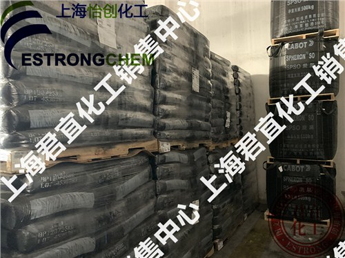 卡博特炭黑N650 欢迎来电 上海君宜化工供应