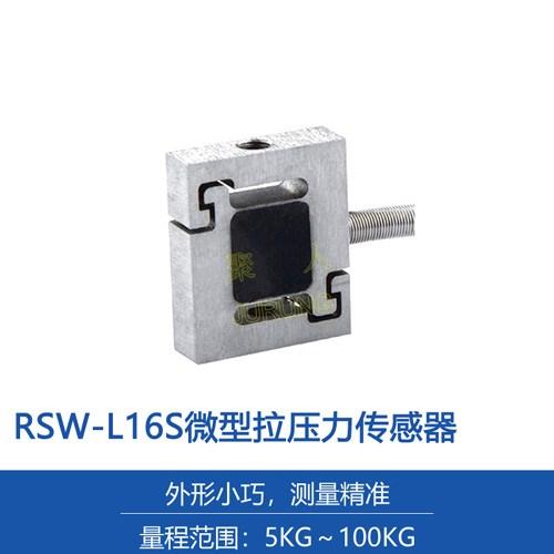 深圳微型测力传感器源头直供厂家「上海聚人电子科技供应」