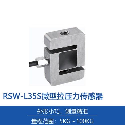 江苏微型拉力传感器性价比高,微型拉力传感器