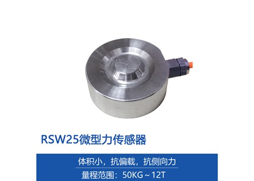 江蘇微小型力傳感器可量尺定做,微小型力傳感器