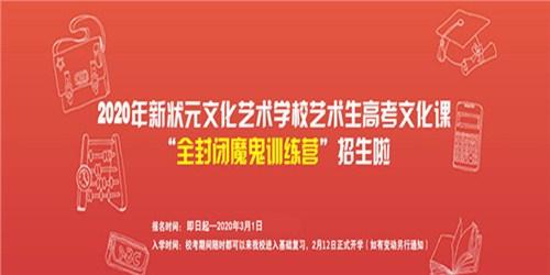 宜春正规高考日语高考辅导 推荐咨询「南昌高新区新状元文化艺术学校供应」