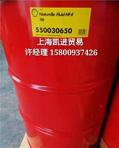 进口销售SHELL NATURELLE HF-E46液压油_上海凯进贸易