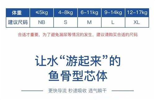 大王纸尿裤代理价格表 福建妈咪天使梦工厂网络科技供应