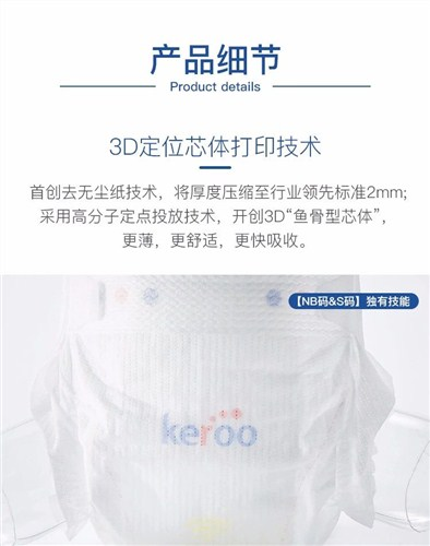 大王纸尿裤代理怎么做 福建妈咪天使梦工厂网络科技供应