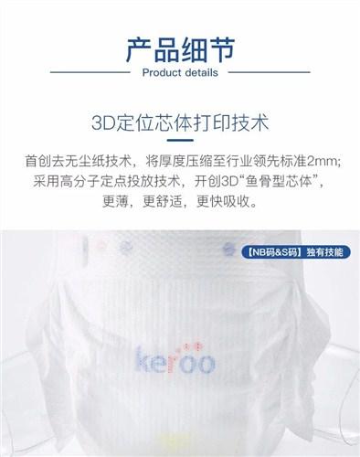 Keroo纸尿裤多少片 福建妈咪天使梦工厂网络科技yabo402.com「福建妈咪天使梦工厂网络科技yabo402.com」