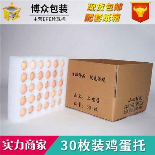 上海蛋托 卓越服务 昆山博众包装材料hg0088正网投注|首页