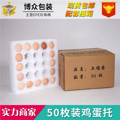 江蘇蛋托生產廠家 有口皆碑「昆山博眾包裝材料供應」
