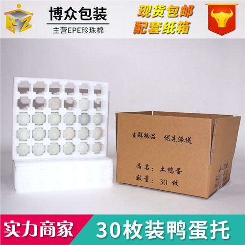上海蛋托 诚信服务 昆山博众包装材料供应