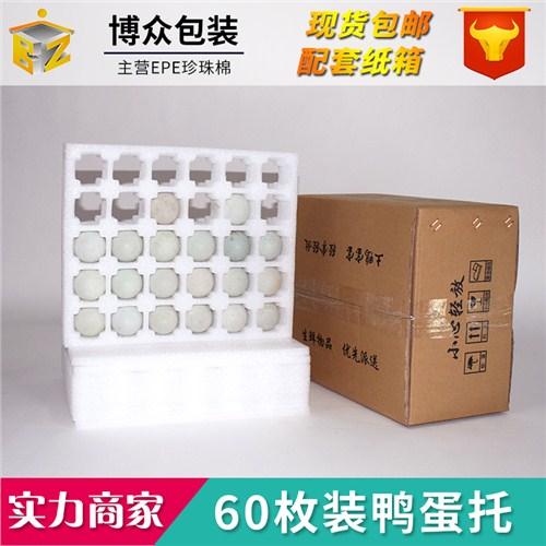 上海蛋托 诚信为本 昆山博众包装材料yabovip168.con