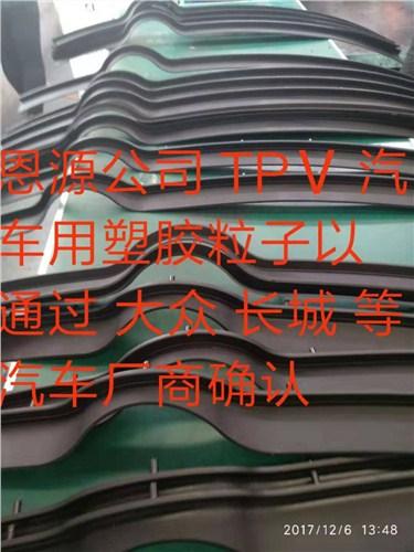 滁州注塑TPV塑料颗粒 值得信赖「昆山恩源塑料科技供应」
