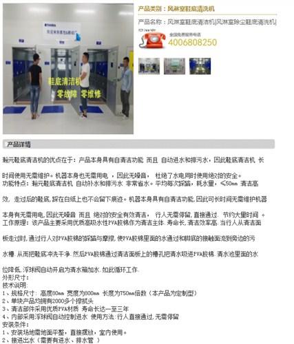 海南直销鞋底清洗机高品质的选择 欢迎咨询「昆山瀚元电子科技供应」