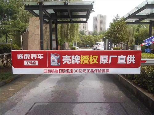 销售道闸广告价格 诚信服务「上海宽腾文化传播供应」