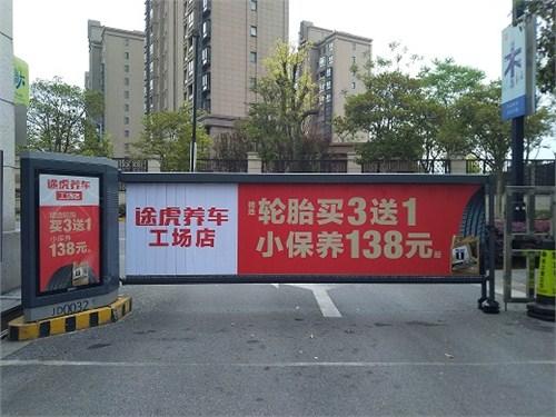 销售社区道杆广告「上海宽腾文化传播供应」