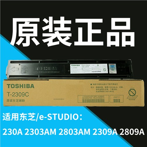 上海专用东芝复印机墨粉厂家供应「上海郎郎办公设备技术供应」