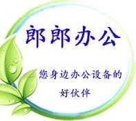 人民广场A3打印机价钱「上海郎郎办公设备技术供应」