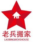 邯郸市家电移机费用 诚信互利 邯郸老兵搬家服务供应