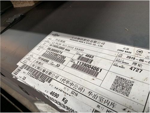 江苏原装宝钢SS400出厂平板哪家好 诚信为本 上海联轧实业供应