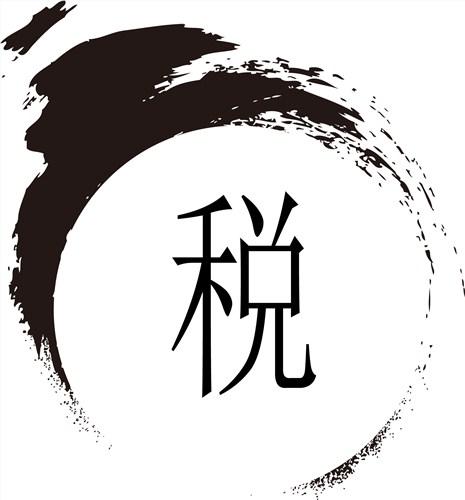 上海香料茶进口报关流程 上海悦石进出口供应
