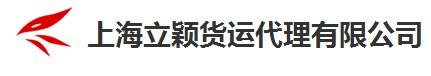 浙江出口到中国台湾海空运物流价格 创新服务「上海立颖货运代理供应」