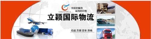 深圳出口到中国台湾海空运物流便宜 抱诚守真「上海立颖货运代理供应」