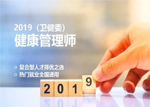 云南昆明2019健康管理师考试培训 信息推荐 云南拢玥健康管理供应