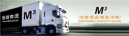 江蘇家居物流省錢 服務至上 上海陸儲物流供應