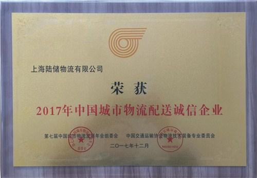 浙江多溫區倉庫 服務為先 上海陸儲物流供應