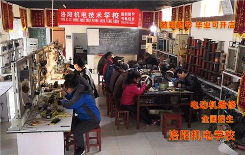 郑州正规电动工具培训服务介绍「洛阳机电职业技术培训学校供应」