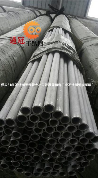 安徽201不锈钢无缝管厂家 客户至上 通冠不锈钢材料供应