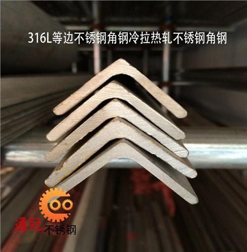 山东316l不锈钢角钢厂家直销 欢迎来电 通冠不锈钢材料供应