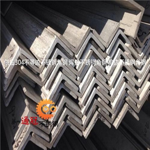 济南耐腐蚀不锈钢角钢厂家 信息推荐 通冠不锈钢材料供应