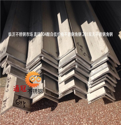 安徽201不锈钢角钢批发价格 值得信赖 通冠不锈钢材料供应