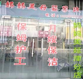 卫滨区月嫂家政公司 欢迎咨询「新乡妈妈美母婴家政供应」