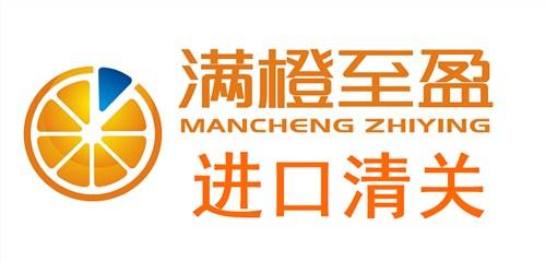 台湾进口报关上海清关公司是什么 来电咨询 满橙至盈供应
