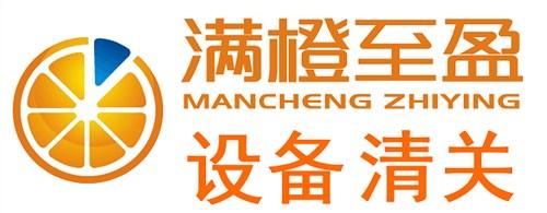 上海医疗器械进口代理报关公司 满橙报关