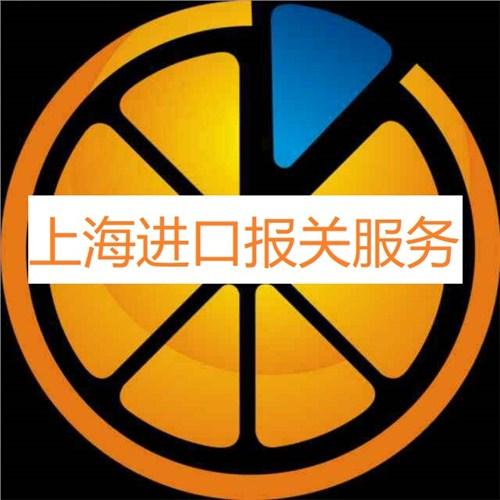 四川专业的上海清关公司时效 创新服务 满橙至盈hg0088正网投注|首页