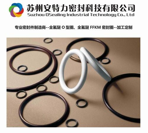 全氟醚 FFKM橡胶密封圈,全氟醚 FFKM橡胶密封圈