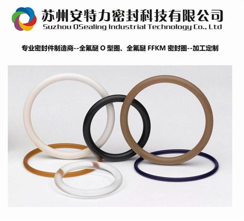 全氟橡胶 全氟醚橡胶密封圈,全氟橡胶 全氟醚橡胶密封圈