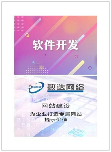 山西软件开发报价 服务为先 上海敏迭网络技术供应