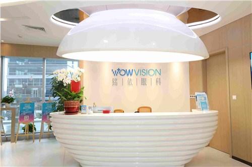上海近视矫正哪个医院好 上海高度近视眼矫正 铭依供