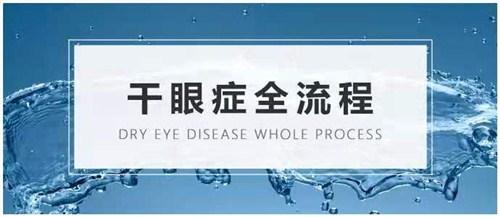 欢迎查询干眼症护理案例 了解干眼症护理安全性 铭依供