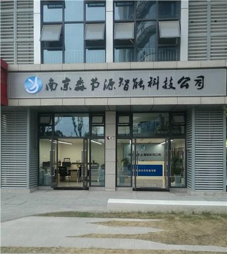 江苏省电王 值得信赖 服务为先 南京淼节源智能科技供应