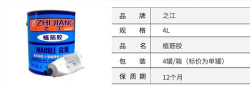 河南正规植筋胶便宜 客户至上「上海摩恩化学供应」