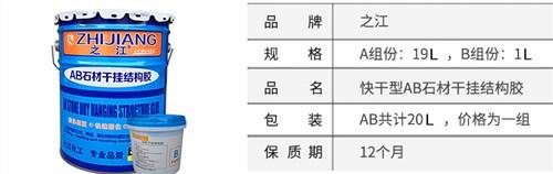 昆山销售快固AB干挂胶货真价实 服务为先「上海摩恩化学供应」