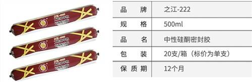 昆山小型门窗胶价格 推荐咨询「上海摩恩化学供应」